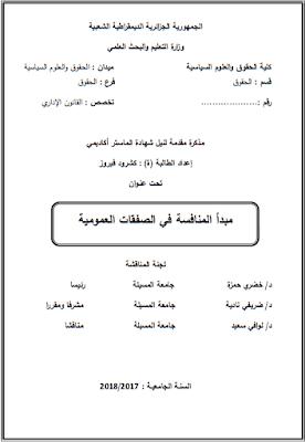 مذكرة ماستر: مبدأ المنافسة في الصفقات العمومية PDF