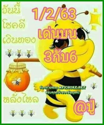 Thai Lottery Best 3up Set Facebook Timeline Blogspot 01 Februry 2020