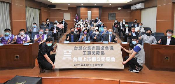 看好彰化投資環境 台灣上市櫃公司協會拜訪彰化縣政府