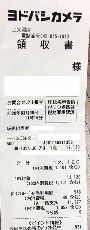 ヨドバシカメラ マルチメディア京急上大岡 2020/3/8 のレシート