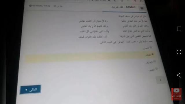 تسريب امتحان اللغه العربيه لثانيه ثانوي 2020 | تسريب الامتحانات | اجيال الاندلس