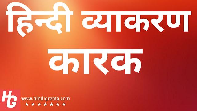 हिन्दी व्याकरण - कारक kaarak