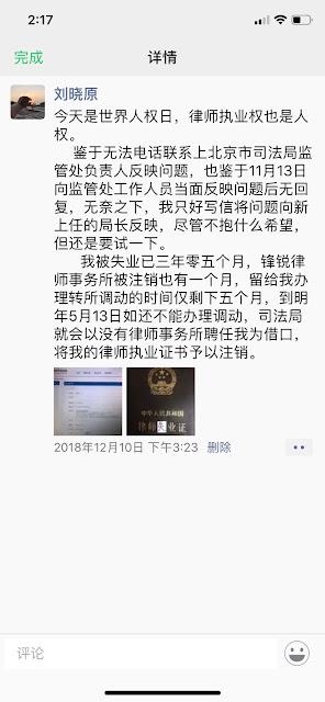 维权评论:遭北京市司法局注销律师执业证的刘晓原律师有话说