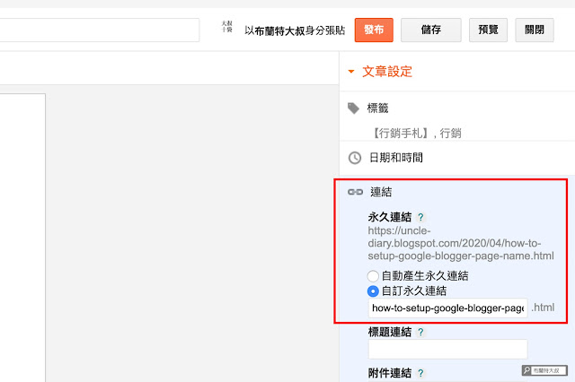 【Blogger】讓網路 SEO 結果不一樣,就靠設定文章、網頁網址名稱 - 建立有意義的網址名稱