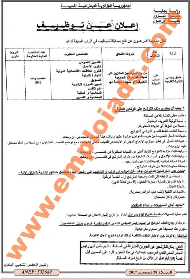 اعلان مسابقة توظيف ببلدية فرعون ولاية بجاية ديسمبر 2017