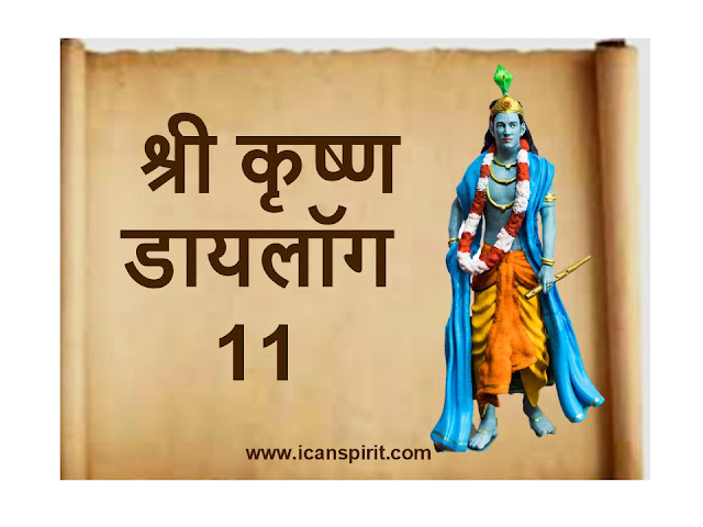 श्री कृष्णा डायलॉग | Shree Krishna Dialogue 11