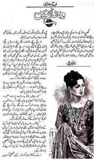 Woh Nazneen By Farah Bukhari Urdu Novel Free Download Pdf