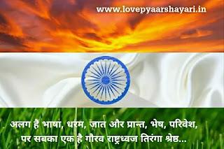 desh bhakti shayari image hindi