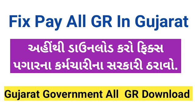Fix Pay All GR and Gujarat Government All Department GR PDF