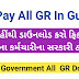 Fix Pay All GR  In  Gujarat 2006 T0 2017 In Single Pdf and Gujarat Government All Department GR Download  GR - Finance Department Official  Web
