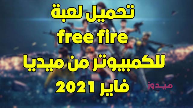 تحميل لعبة free fire للكمبيوتر من ميديا فاير 2021