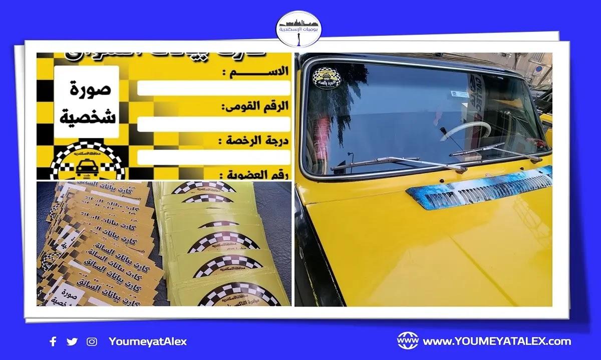 شعار مبادرة التاكسي راجع تاني