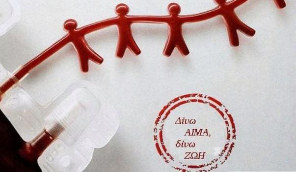 Ο Βασίλης Σιδέρης για την Παγκόσμια Ημέρα Εθελοντή Αιμοδότη