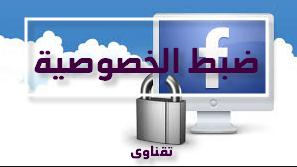 ضبط الخصوصية فى موقع فيسبوك لحماية حسابك - facebook privacy