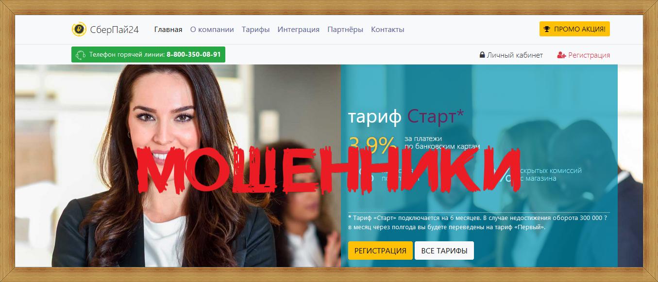 Sberpay24.ru – Отзывы, мошенники!