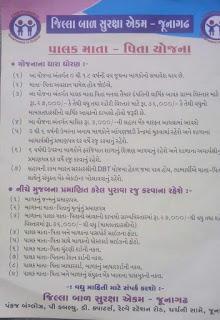 Palak Mata-Pita Yojna @ Https://Sje.Gujarat.Gov.In