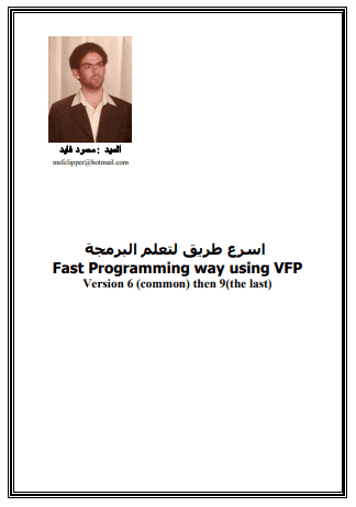 كتاب أسرع طريق لتعلم البرمجة Fast Programming Way Using VFP