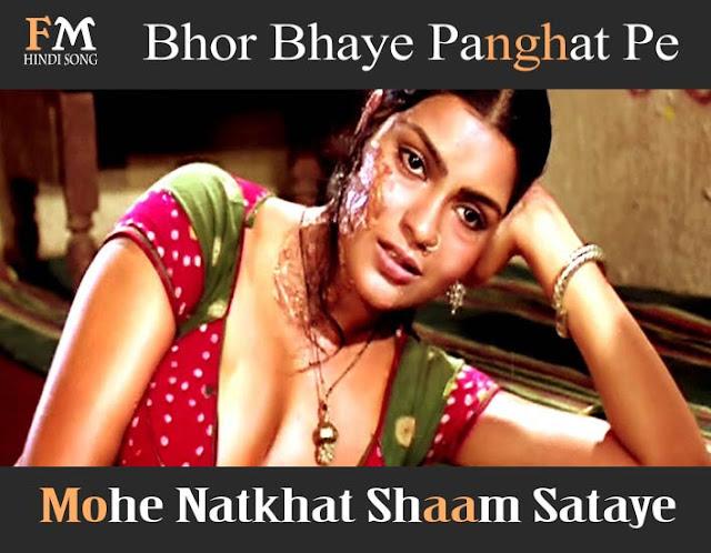 Bhor-Bhaye-Panghat-Pe-Mohe-Natkhat-Shaam-Sataye
