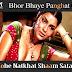 Bhor Bhaye Panghat Pe / भोर भये पनघट पे, / Satyam Shivam Sundaram : 1978