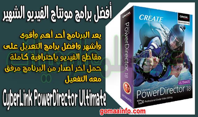 أفضل برامج مونتاج الفيديو الشهير  CyberLink PowerDirector Ultimate