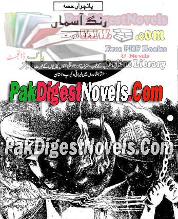 Rang-E-Asaman Part 5 By A.R Rajpoot Pdf Free Download