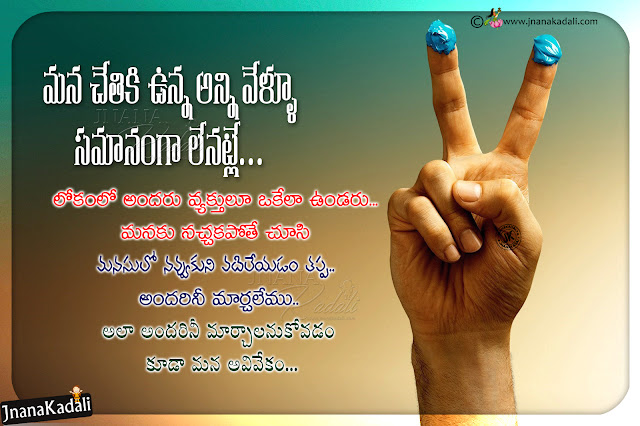 top telugu quotes, nice words on life in telugu, famous telugu life changing words, best motivational quotes in telugu, relationship importance messages in telugu