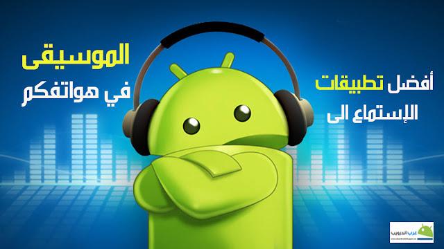 أفضل تطبيقات الإستماع الى الموسيقى في هواتفكم الذكية