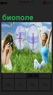 На поляне две девушки и показана их защита биополе, аура в которой они находятся