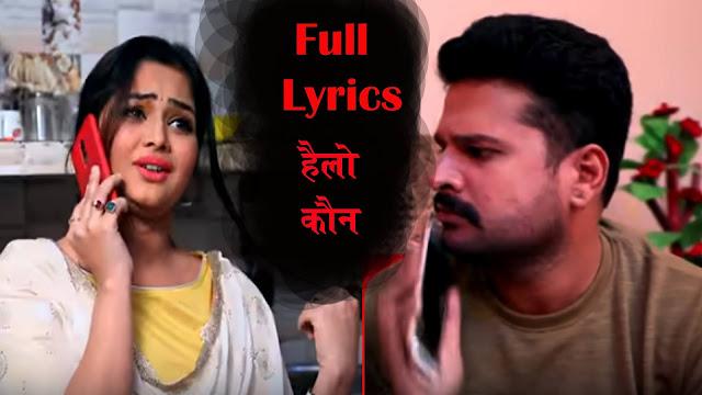 Hello Kaun  Lyrics– Ritesh Pandey – Rap Song