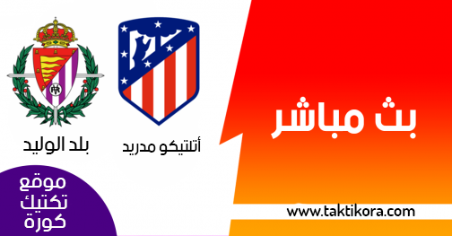 مشاهدة مباراة اتليتكو مدريد وبلد الوليد بث مباشر 27-04-2019 الدوري الاسباني