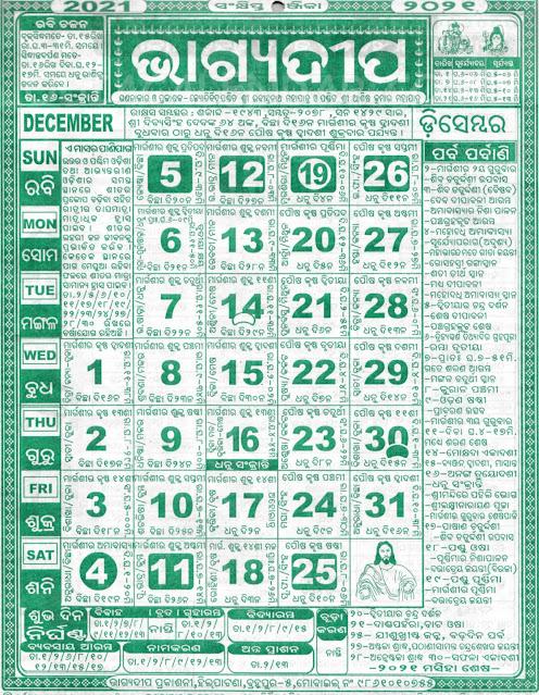 Odia Bhagyadeep Panjika Calendar 2021 December