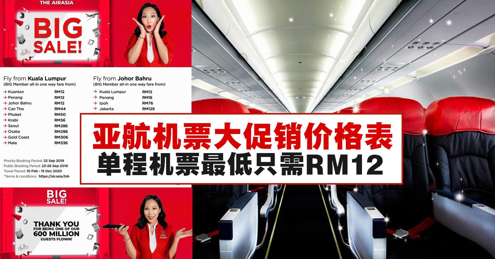 亚航机票大促销价格表