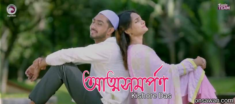 Attosomorpon Lyrics Kishore Das, Eagle Music