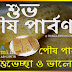 2018 Poush Parban Bengali Wallpaper Download for Whatsapp & Facebook