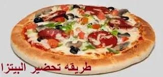 طريقه تحضير البيتزا فى المنزل