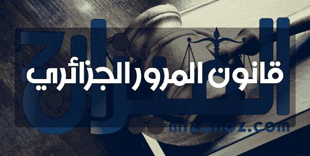 تحميل قانون المرور الجزائري PDF