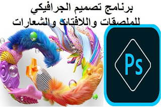Adobe Photoshop 2020 برنامج تصميم الجرافيكي للملصقات واللافتات والشعارات