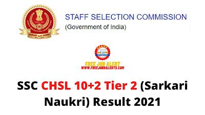 Sarkari Result: SSC CHSL 10+2 Tier 2 (Sarkari Naukri) Result 2021