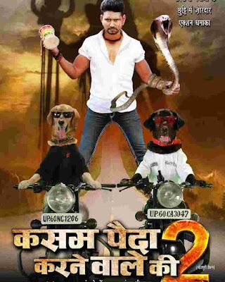 Kasam Paida Karne Wale Ki 2 New Bhojpuri Movie Star Cast, Release Date, First Look Poster Download