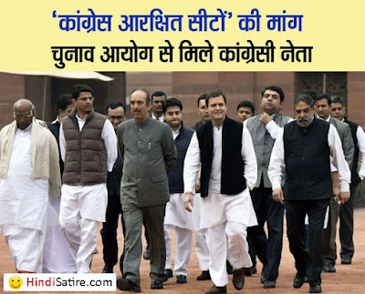 congress leaders, rahul gandhi going to meet election commission