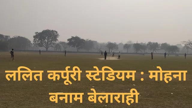 ललित कर्पूरी स्टेडियम : मोहना बनाम बेलाराही क्रिकेट लीग मैच में मोहना ने बेलाराही को बुरी तरह धोया