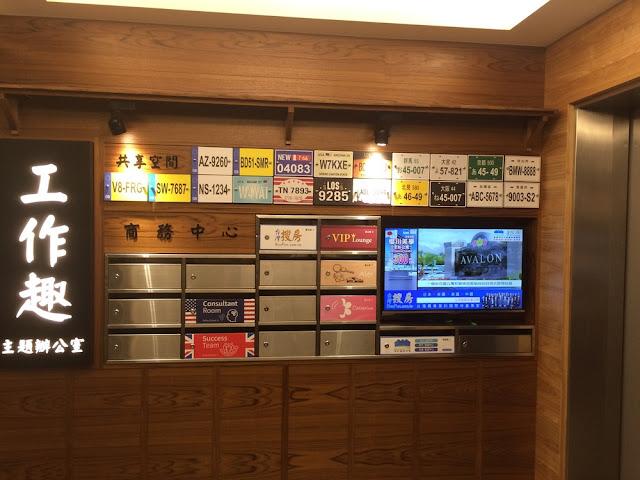 全新主題辦公室商務中心,提供台北,新竹,台南等地小型商務辦公室出租,共享辦公室,虛擬辦公室,公司工商登記,商務會議室,活動場地租借等服務,是您創業最佳場所