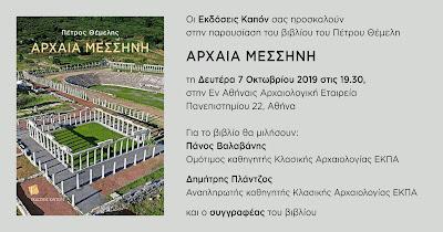 """Η """"Αρχαία Μεσσήνη"""" του Πέτρου Θέμελη παρουσιάζεται στην Αθήνα"""
