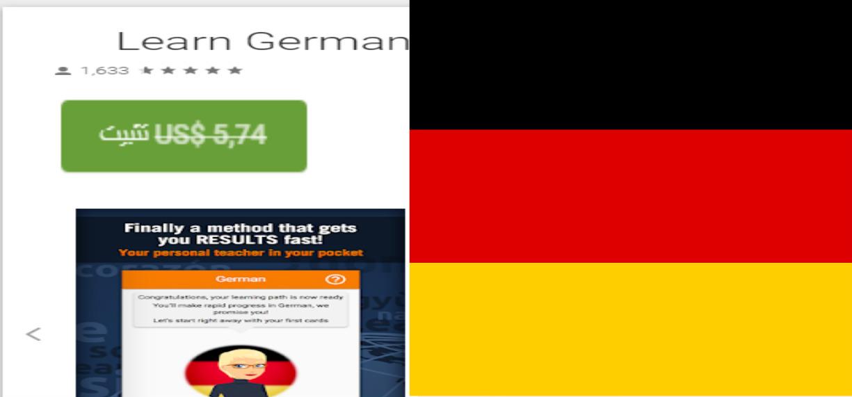 تطبيق لتعلم الالمانية اصبح مجاني على جوجل بلاي الان