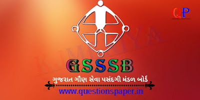 GSSSB Bin Sachivalay Clerk & Office Assistant (Advt. No. 150/201819)
