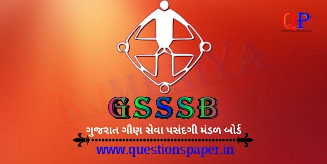 GSSSB Inspector (Advt. No. 145/201718) Question Paper and Answer Key(28-07-2019)