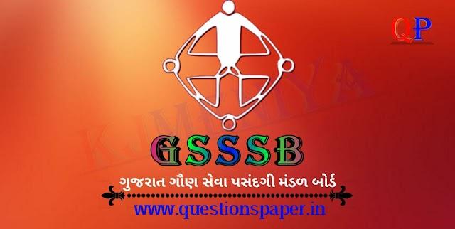 GSSSB Bin Sachivalay Clerk & Office Assistant (Advt. No. 150/201819)