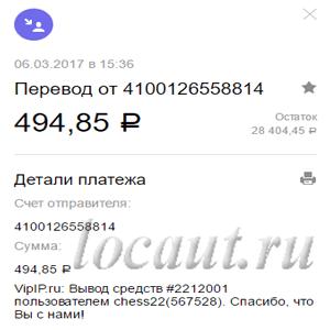 494.85 рубля