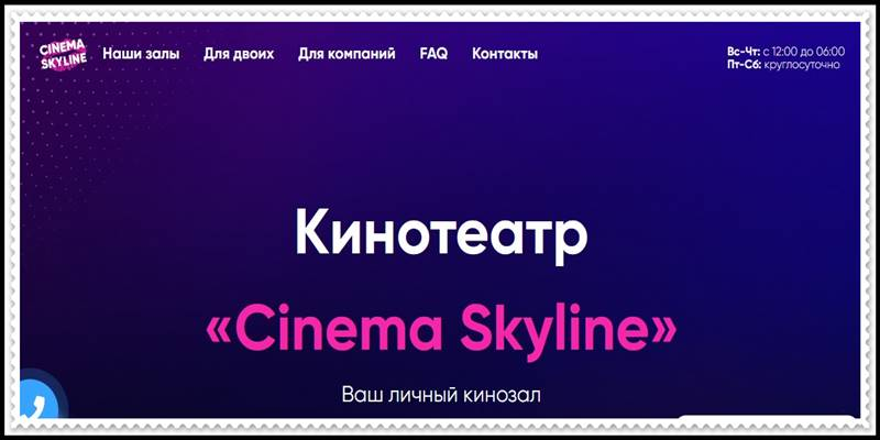 Кинотеатр loungeloft.ru — Отзывы, мошеннический сайт!