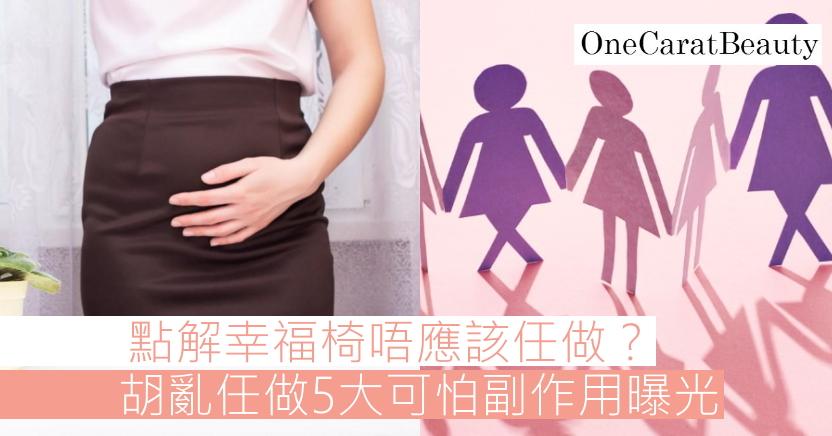 香港任做幸福椅